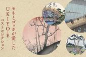 【印象派が愛した浮世絵】 vol.1 ゴッホ