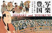 「写楽と豊国―江戸の美と装い」神戸開催