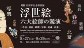 山種美術館「浮世絵 六大絵師の競演」