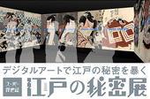 デジタルアートで暴くスーパー浮世絵『江戸の秘密』展