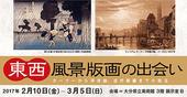 東西風景版画の出会い:ターナー〜浮世絵・近代版画