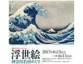 浮世絵で巡る神奈川の名所