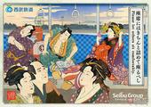 西武鉄道「浮世絵」をモチーフにしたマナーポスター