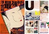 『浮世絵最強列伝 』江戸の名品勢ぞろい〜9/30