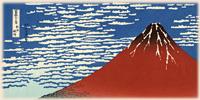 葛飾北斎:富嶽三十六景