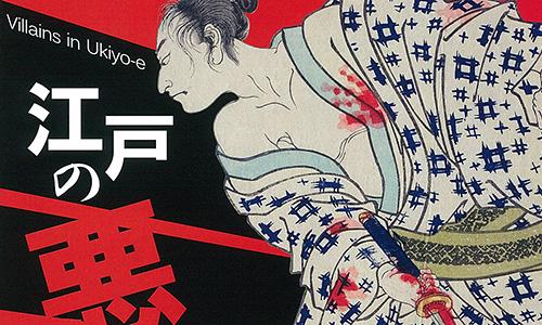 江戸時代の悪人わんさか、江戸の悪がテーマの浮世絵展開催