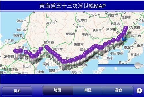 東海道五十三次浮世絵MAP