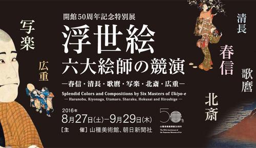 浮世絵 六大絵師の競演