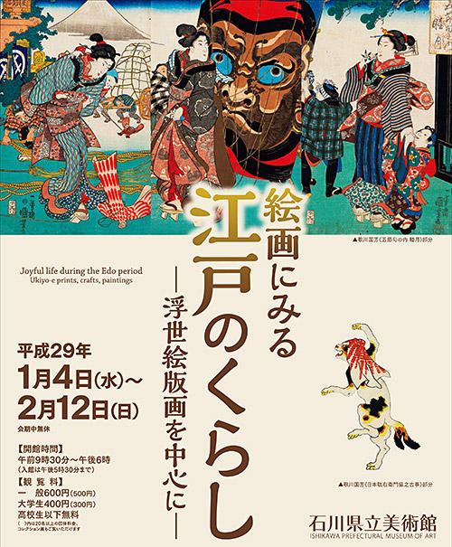 絵画にみる江戸のくらし-石川県立美術館