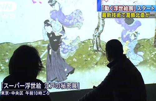 北斎・広重が動く浮世絵展
