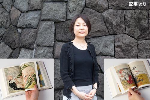 春画の楽しみ方プチ講座~「Shung Art」編集の橋本麻里さんが語る!