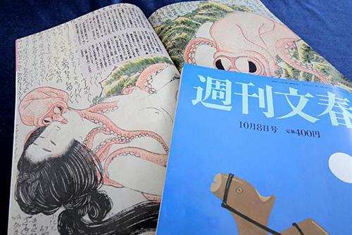 画を掲載した『文春』編集長に「3カ月間の休養」処分