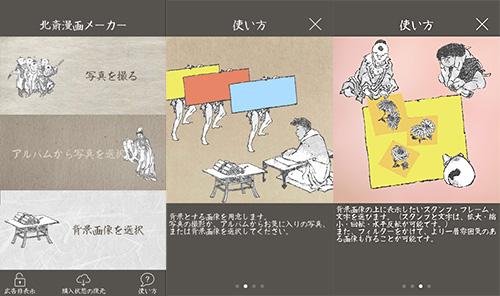 「葛飾北斎」の世界観がスタンプで楽しめるアプリ『北斎漫画メーカー』