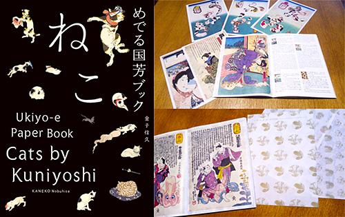 cat-kuniyoshi.jpg