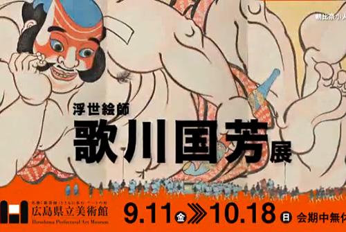広島県立美術館 浮世絵師 歌川国芳展