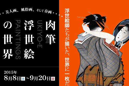 福岡市美術館「肉筆浮世絵の世界」