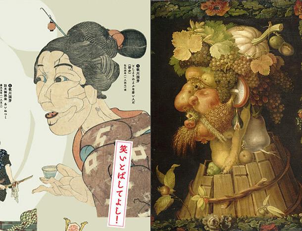 歌川国芳(左)アルチンボルド(右)