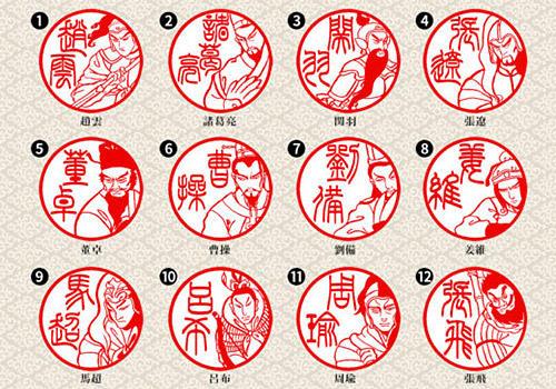 三国志の人気武将たちが印影になった印鑑「三国志図鑑」