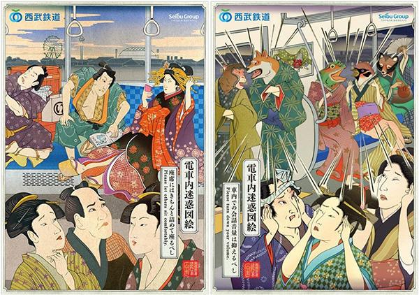 西武鉄道「浮世絵」マナーポスター