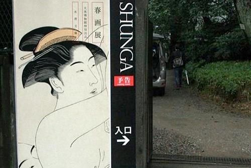 「春画展」開催――「芸術」か「わいせつ」か、法的に分析