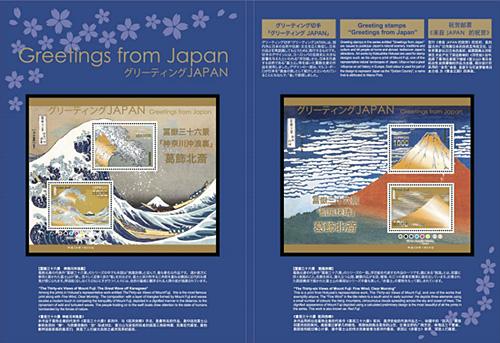 浮世絵の冨嶽三十六景が純金箔など切手セットに