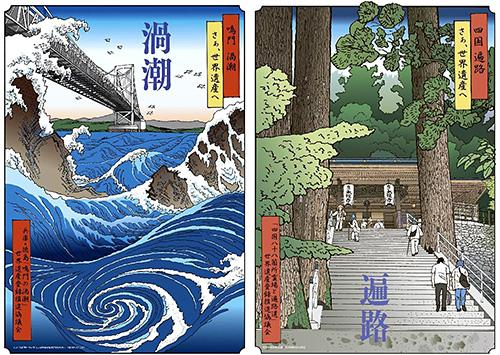 世界遺産へPR 徳島、浮世絵風のポスター