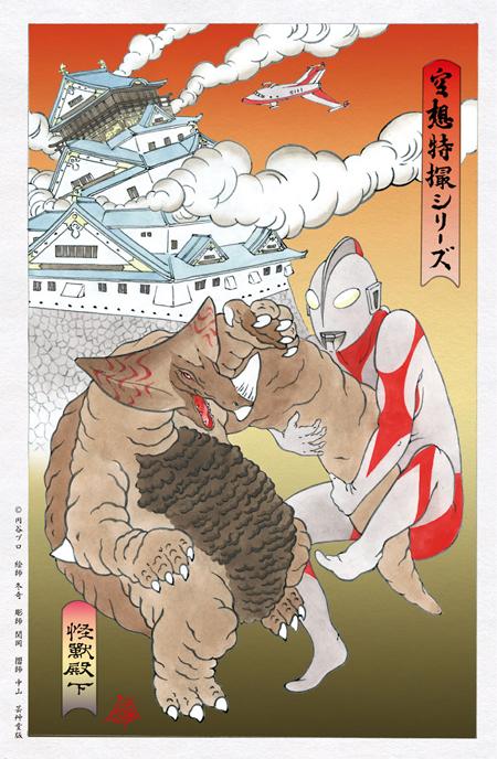浮世絵木版画ウルトラマンシリーズ 怪獣殿下