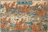 安政二年十月二日 関東類焼大地震