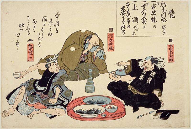 多田木大九郎・持丸金蔵・鬼瓦平三