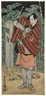 39-三世沢村宗十郎の孔雀三郎