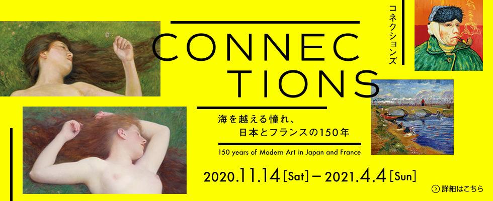 海を越える憧れ、日本とフランスの150年