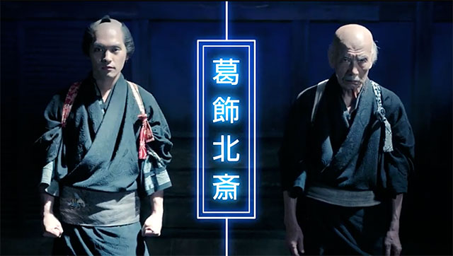 柳楽優弥&田中泯 映画『HOKUSAI』孤高の絵師『北斎』